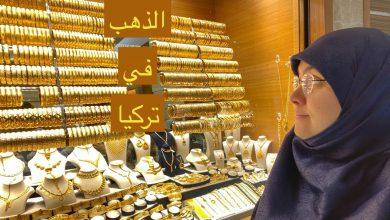 صورة أسعار الذهب في تركيا الخميس