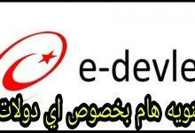 صورة مزايا جديدة ببرنامج الأيدولات و يقدم جميع خدماته للسوريين والعرب في تركيا