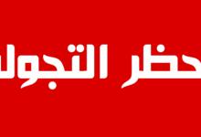صورة حظر التجوال..بيان عاجل من الداخلية التركية