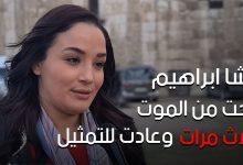 صورة رشا إبراهيم .. أهم 10 معلومات عن الممثلة وكيف نجـ.ت من المـ.وت (فيديو)