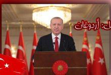 صورة خبر مفرح عفو عام في تركيا على الفائدة المتراكمة على الديون والمخالفات