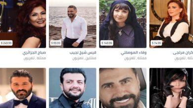 صورة ممثلون سوريون يبتكرون طـ.ـريقة لتحصيل آلاف الدولارات عبر النت ويدعون السوريين إليهم